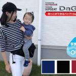 【テラスベビーダグ】子供の抱っこを楽にする!ヒップシートキャリー&ウエストポーチ|mamae(ママエ)