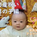 出産祝い|男の子編|ママの本音実体験!もらって嬉しかったオススメ5選・使わなかったギフト3選|mamae(ママエ)
