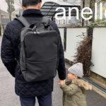 【アネロ】新シリーズ登場!パパママ兼用で使える多機能ビジネスリュック|mamae(ママエ)