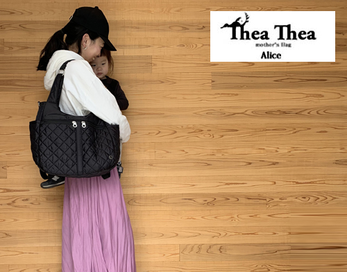 「【ティアティア】簡単3WAYチェンジ!長く使えるマザーズバッグはコレ!|mamae(ママエ)」のアイキャッチ画像