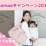 【mamaeキャンペーン2019】3月のオススメ情報 mamae(ママエ)