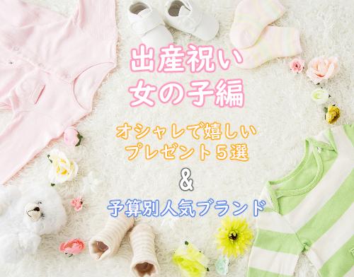 「出産祝いギフト|女の子編|予算別、人気ブランド|ママと娘が喜ぶ!おしゃれなプレゼントおすすめ5選|mamae(ママエ)」のアイキャッチ画像