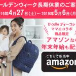 【お知らせ マザーズバッグ専門店ママエmamae GW休暇のご案内】Amazonなら休暇中もお届け可能!