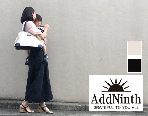 「【アドナインス(AddNinth)】ママバッグはプチプラが使いやすい!大容量でおしゃれなバッグはコレ!|mamae(ママエ)」のアイキャッチ画像