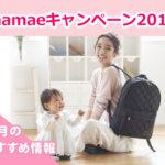 【mamaeキャンペーン2019】5月のオススメ情報|mamae(ママエ)