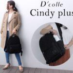 【ディーコレ】きれいめママリュック〔シンディ〕にサイドポケットが付いて新登場!〔シンディプラス〕|mamae(ママエ)