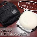 【特集|初めてのお誕生日に】一升餅で使える人気キッズリュック7選|mamae(ママエ)