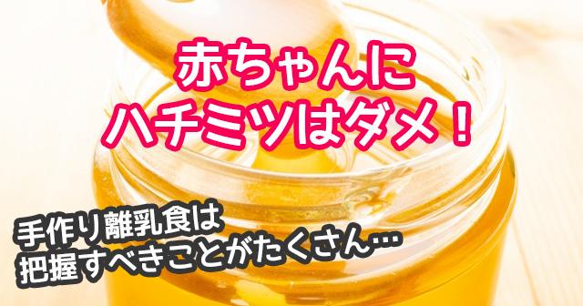 赤ちゃんに蜂蜜はダメ